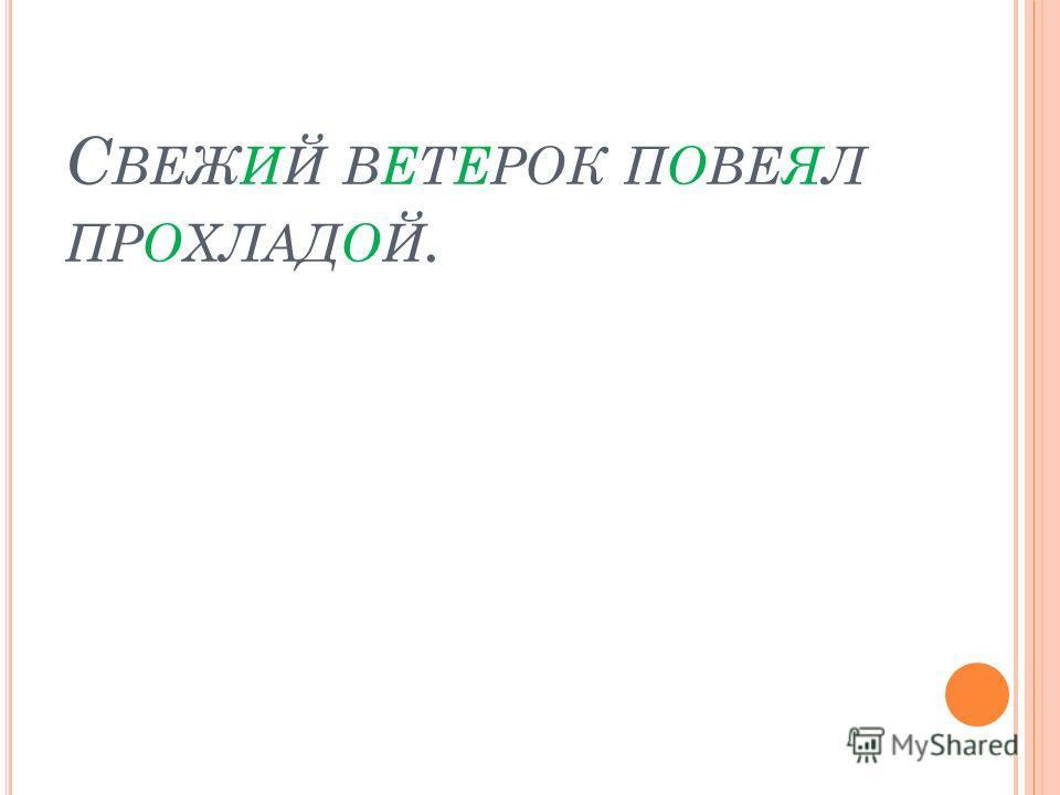 С ВЕЖИЙ ВЕТЕРОК ПОВЕЯЛ ПРОХЛАДОЙ.