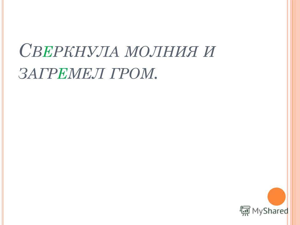 С ВЕРКНУЛА МОЛНИЯ И ЗАГРЕМЕЛ ГРОМ.