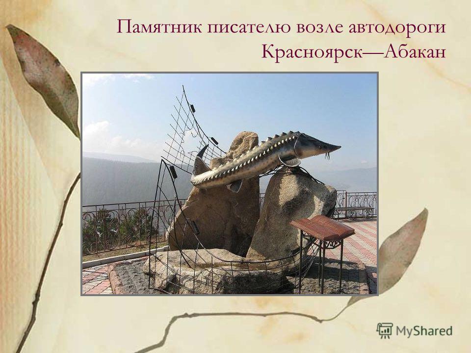 Памятник писателю возле автодороги Красноярск Абакан