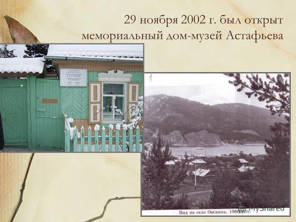 29 ноября 2002 г. был открыт мемориальный дом-музей Астафьева