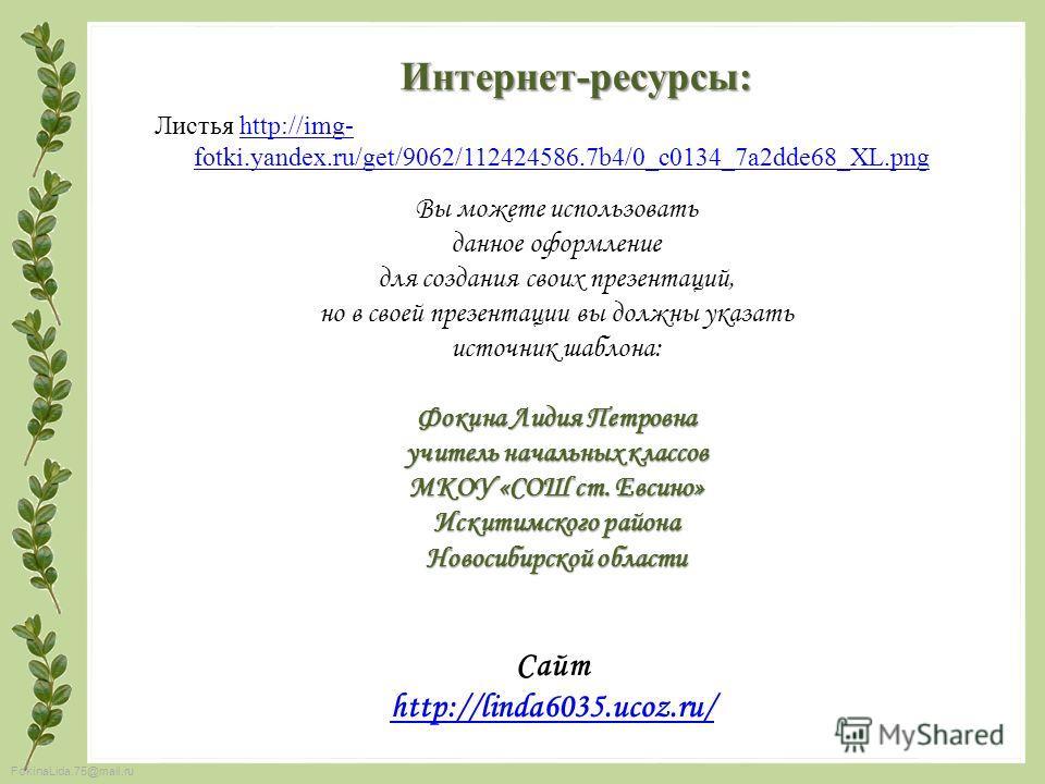 Листья http://img- fotki.yandex.ru/get/9062/112424586.7b4/0_c0134_7a2dde68_XL.pnghttp://img- fotki.yandex.ru/get/9062/112424586.7b4/0_c0134_7a2dde68_XL.png Интернет-ресурсы: Вы можете использовать данное оформление для создания своих презентаций, но