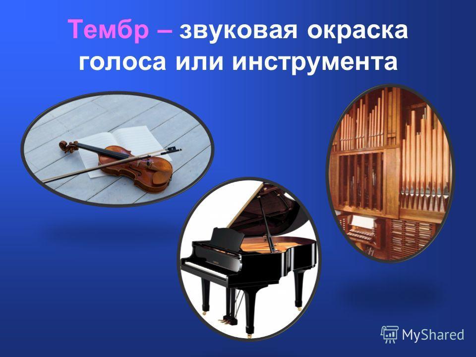 Тембр – звуковая окраска голоса или инструмента
