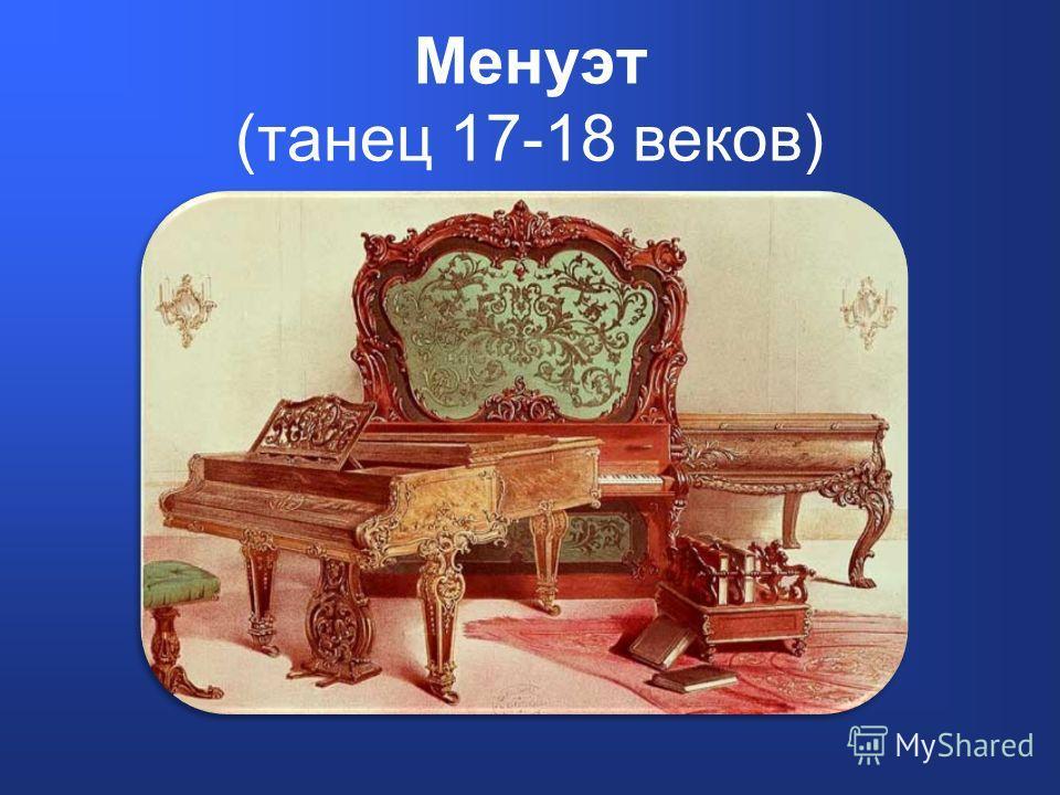 Менуэт (танец 17-18 веков)