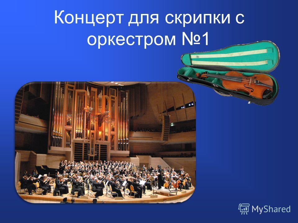 Концерт для скрипки с оркестром 1
