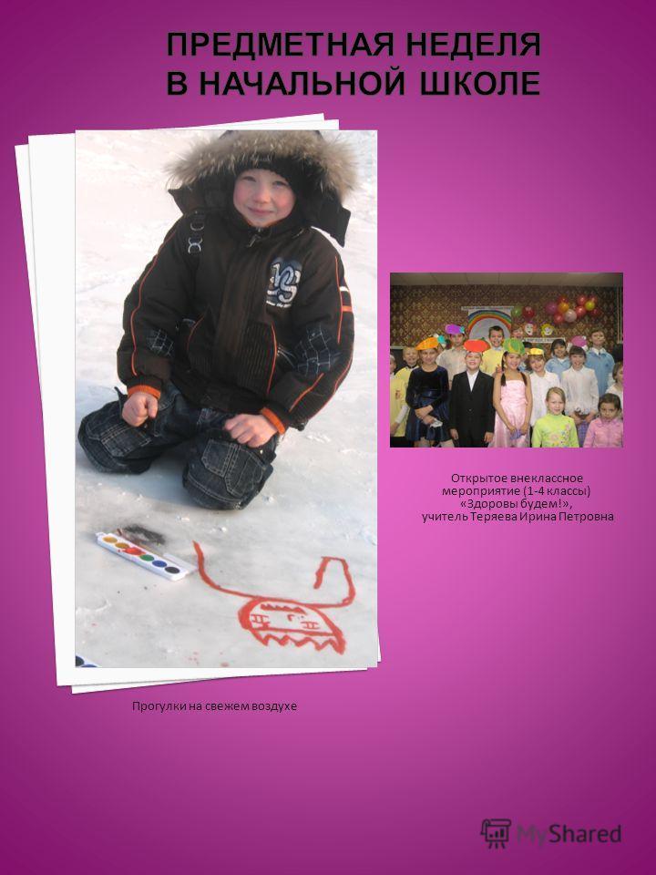 Прогулки на свежем воздухе Открытое внеклассное мероприятие (1-4 классы) «Здоровы будем!», учитель Теряева Ирина Петровна