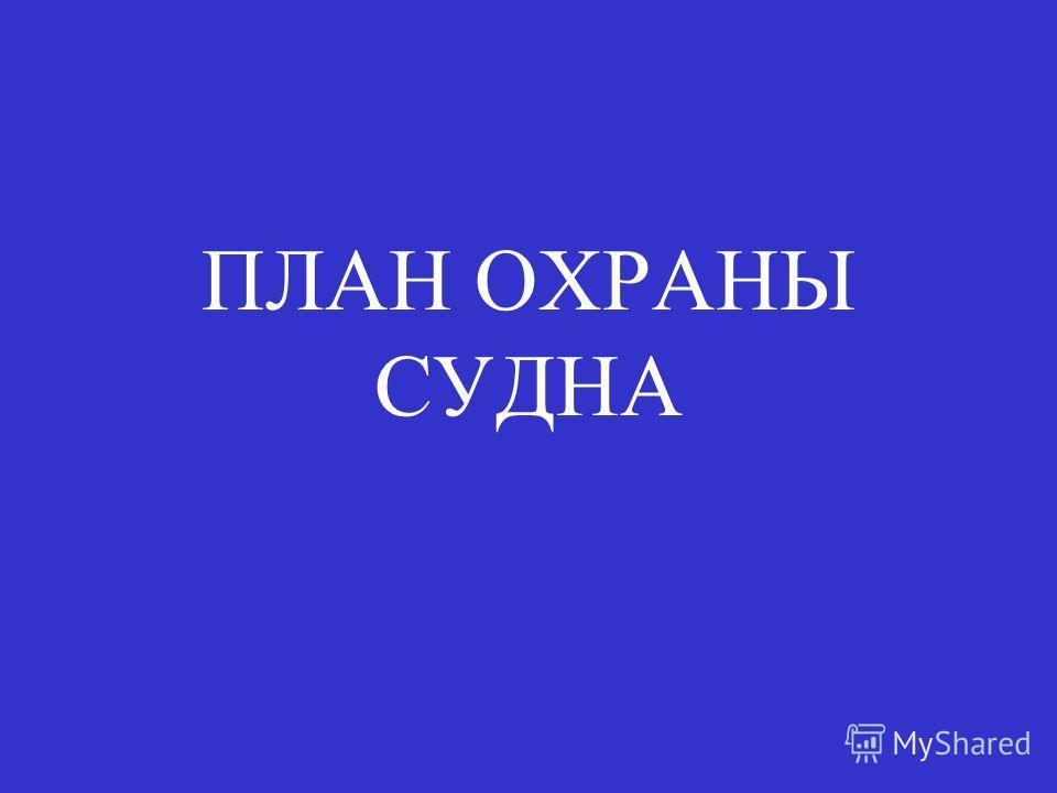 ПЛАН ОХРАНЫ СУДНА