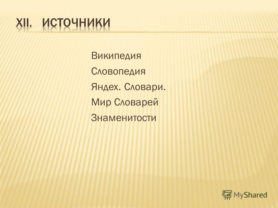 Википедия Словопедия Яндех. Словари. Мир Словарей Знаменитости