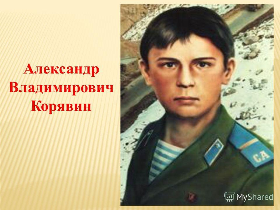 Александр Владимирович Корявин