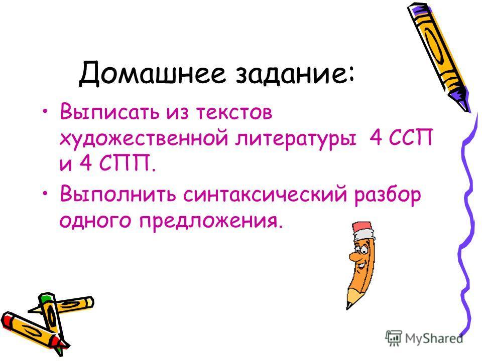 Домашнее задание: Выписать из текстов художественной литературы 4 ССП и 4 СПП. Выполнить синтаксический разбор одного предложения.