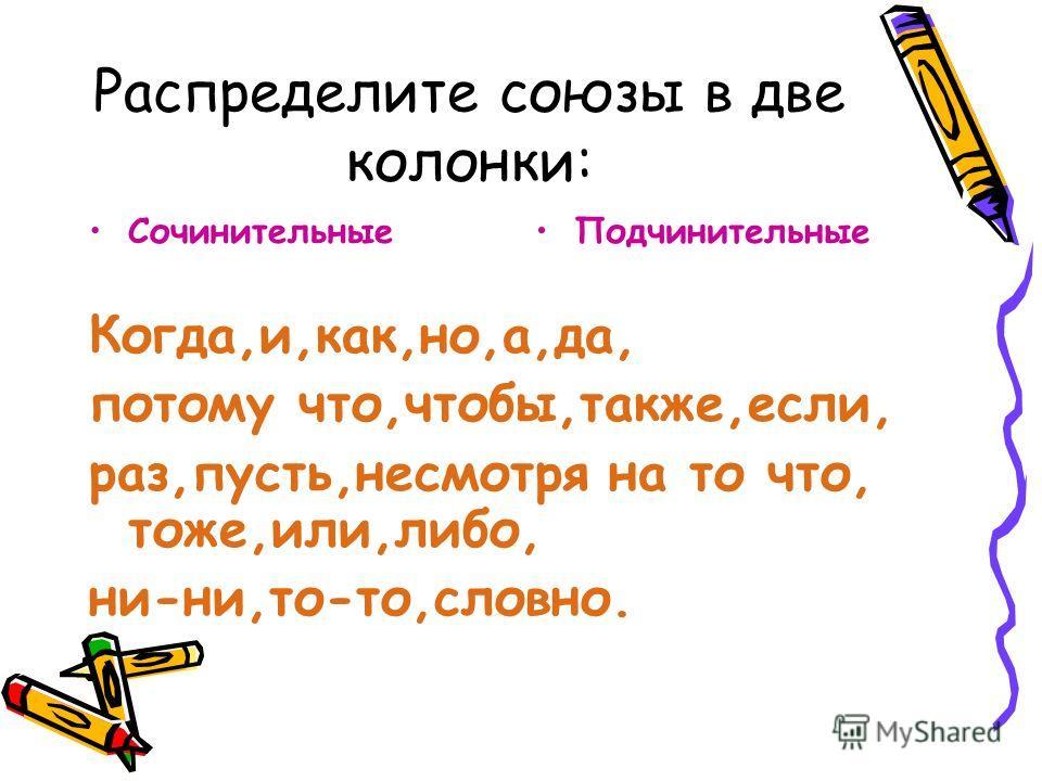 Распределите союзы в две колонки: Сочинительные Когда,и,как,но,а,да, потому что,чтобы,также,если, раз,пусть,несмотря на то что, тоже,или,либо, ни-ни,то-то,словно. Подчинительные