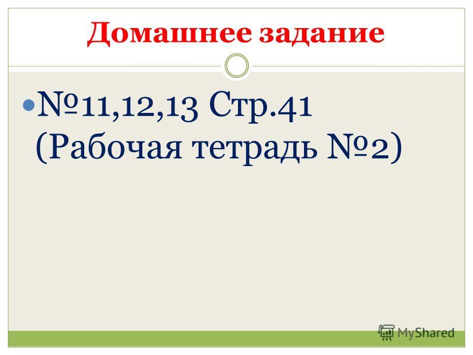 Домашнее задание 11,12,13 Стр.41 (Рабочая тетрадь 2)