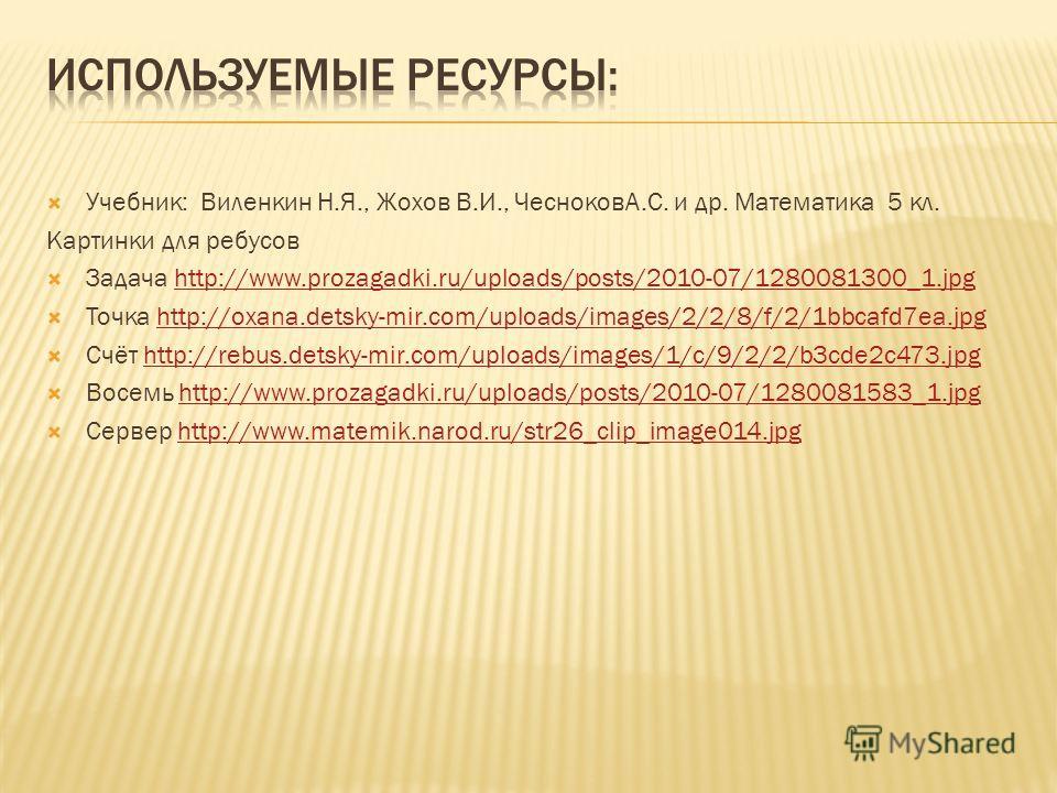 Учебник: Виленкин Н.Я., Жохов В.И., ЧесноковА.С. и др. Математика 5 кл. Картинки для ребусов Задача http://www.prozagadki.ru/uploads/posts/2010-07/1280081300_1.jpghttp://www.prozagadki.ru/uploads/posts/2010-07/1280081300_1. jpg Точка http://oxana.det