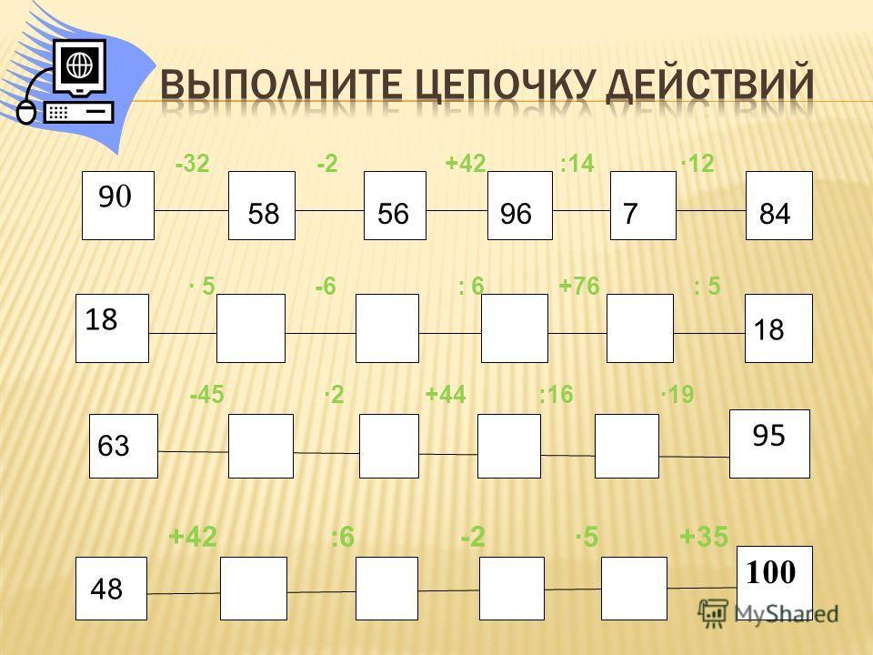 9 0 -32 -2 +42 :14 12 18 5 -6 : 6 +76 : 5 95 -45 2 +44 :16 19 100 +42 :6 -2 5 +35 585696784 18 63 48