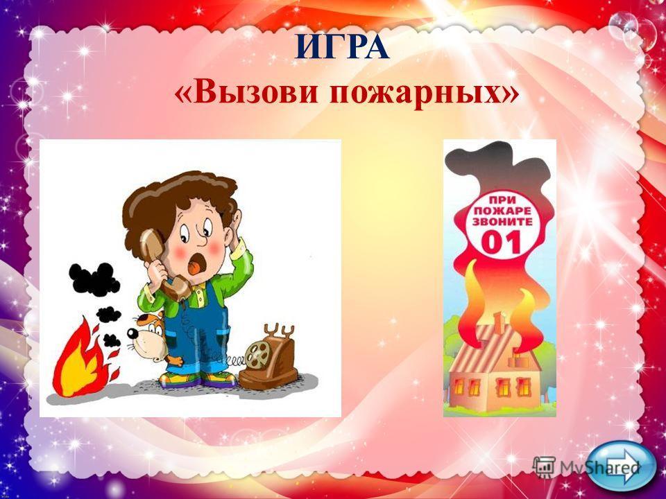 СИТУАЦИИ Пожарным необходимо сообщить… 1.Фамилию, адрес, возраст, ваш рост, цвет глаз. 1.Фамилию, адрес, возраст, ваш рост, цвет глаз. 2. Фамилию, адрес, подъезд, этаж, объект возгорания. 2. Фамилию, адрес, подъезд, этаж, объект возгорания.