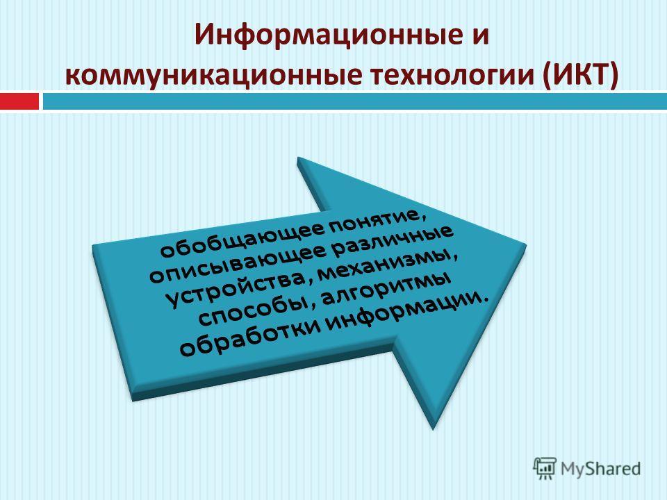 Информационные и коммуникационные технологии ( ИКТ )