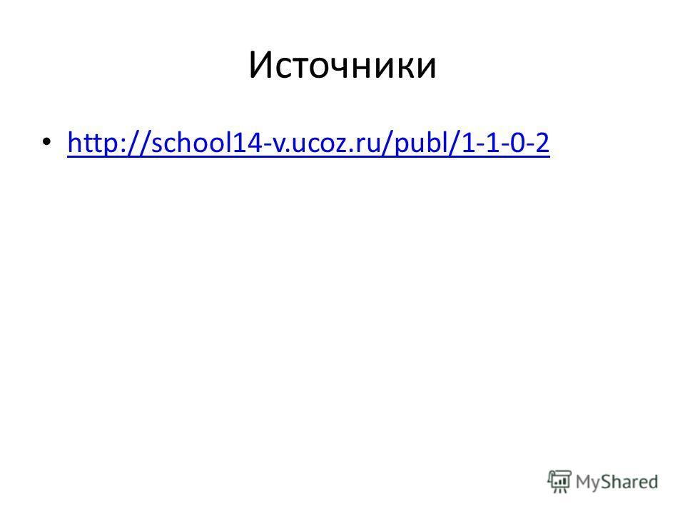 Источники http://school14-v.ucoz.ru/publ/1-1-0-2