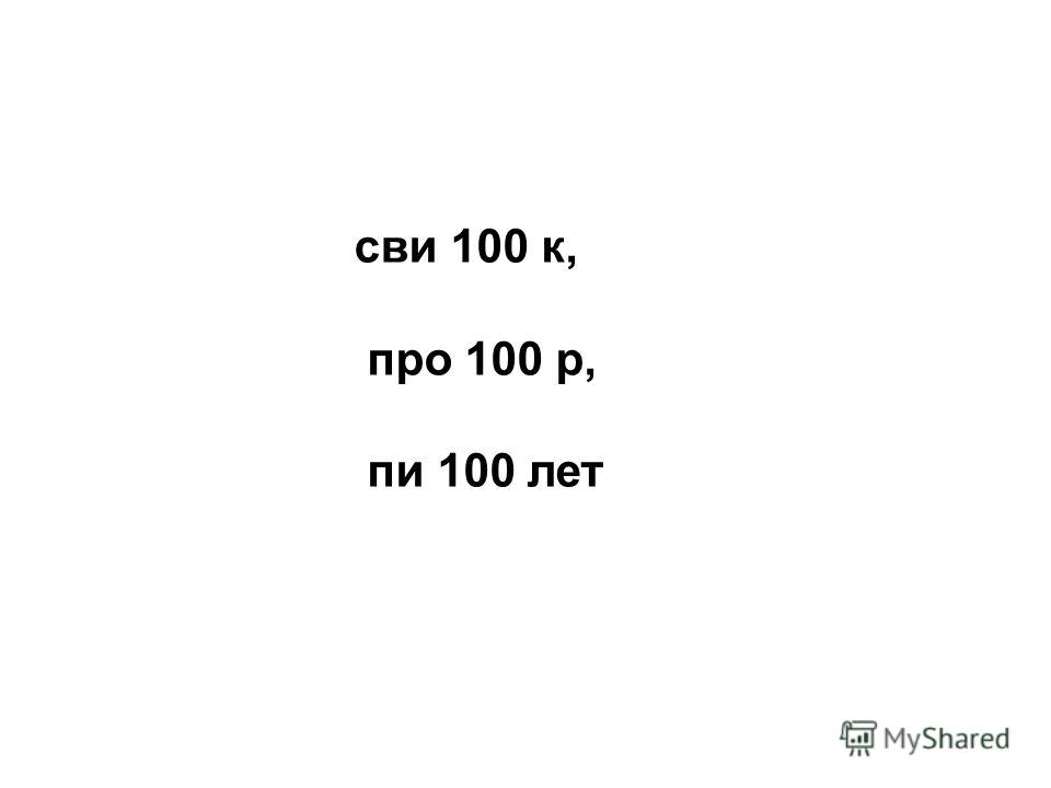 зви 100 к, про 100 р, пи 100 лет