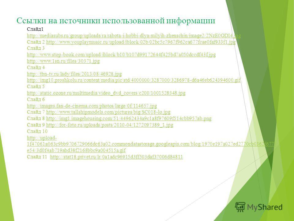 Ссылки на источники использованной информации Слайд 1 http://mediasubs.ru/group/uploads/ra/rabota-i-hobbi-dlya-milyih-zhenschin/image2/2NzE0ODI4. jpg Слайд 2 http://www.youplaymusic.ru/upload/iblock/02b/02bc5c7967f962ca677fcae0faf933f1. jpg Слайд 3 h