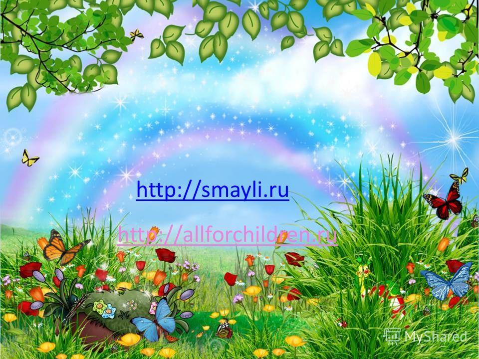 http://smayli.ru http://allforchildren.ru