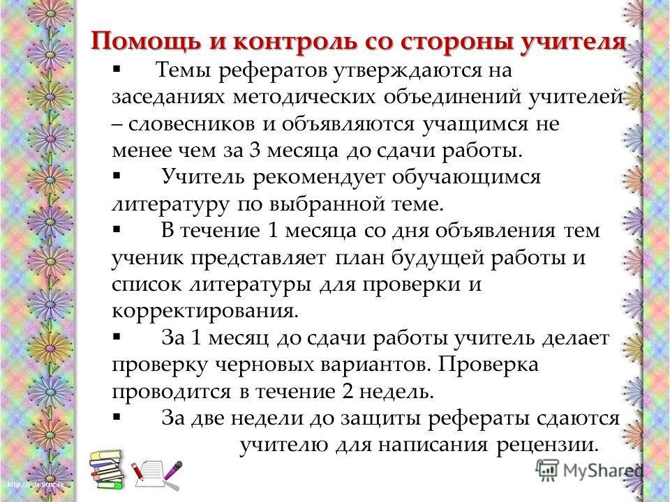 Презентация на тему Как написать реферат по литературе  5 Темы рефератов утверждаются