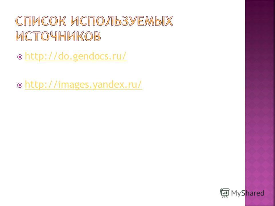 http://do.gendocs.ru/ http://images.yandex.ru/