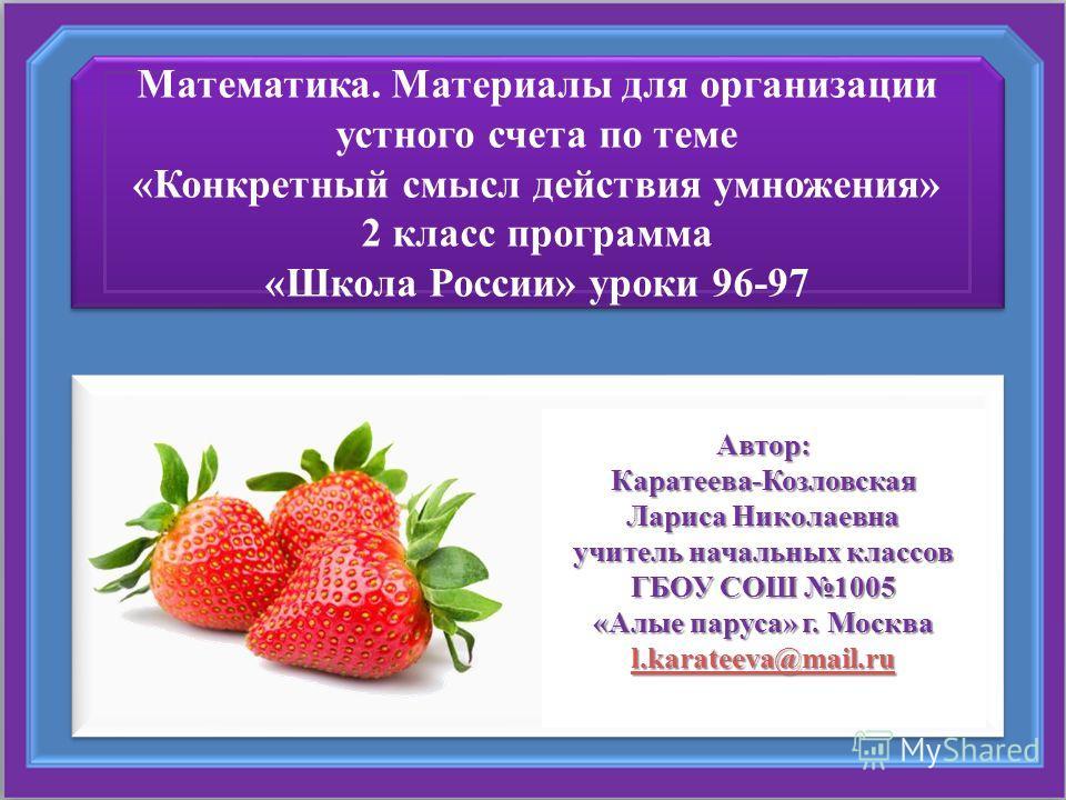 Устный счет в 3 классе программа школа россии