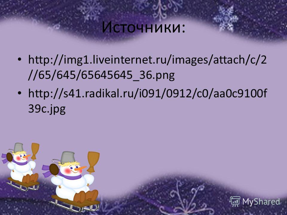 Источники: http://img1.liveinternet.ru/images/attach/c/2 //65/645/65645645_36. png http://s41.radikal.ru/i091/0912/c0/aa0c9100f 39c.jpg