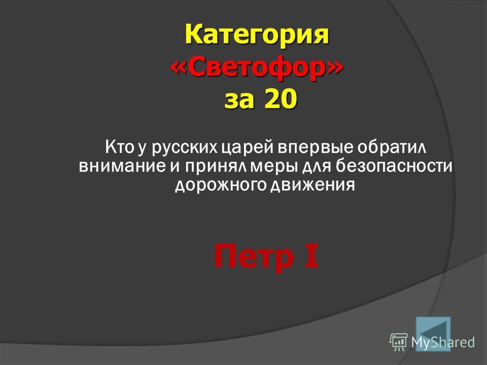 Что в переводе с греческого означает слово светофор? Категория«Светофор» за 10 несущий свет