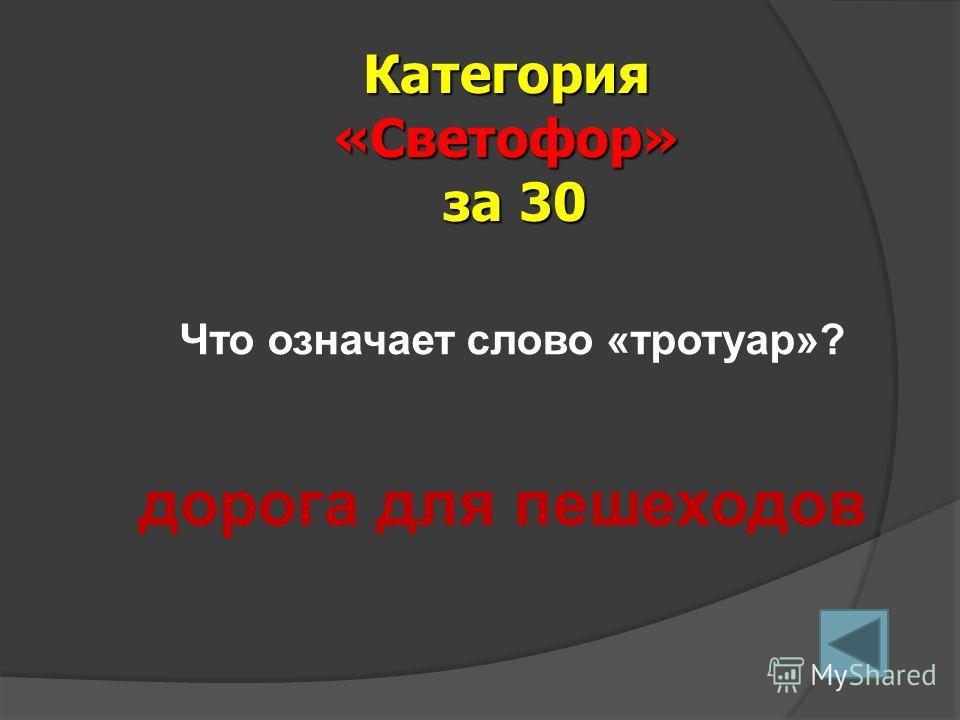 Кто у русских царей впервые обратил внимание и принял меры для безопасности дорожного движения Категория«Светофор» за 20 Петр I