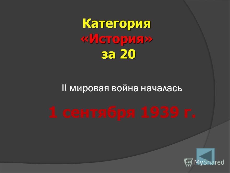 Назовите две династии правителей, которые правили в России Категория«История» за 10 Рюриковичи и Романовы