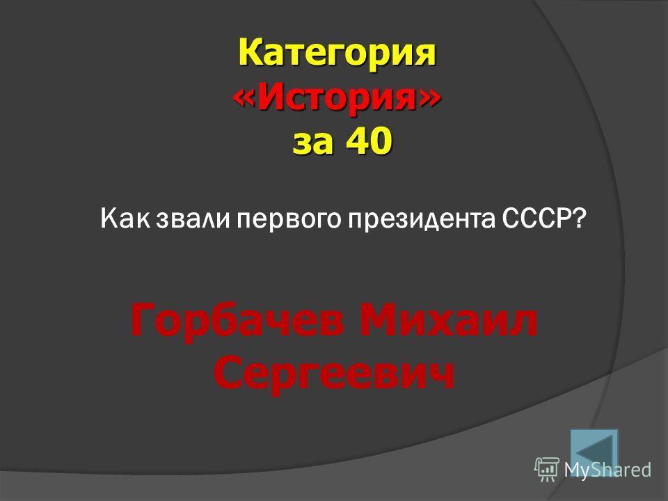 Город-герой Волгоград раньше назывался Категория«История» за 30 Сталинград