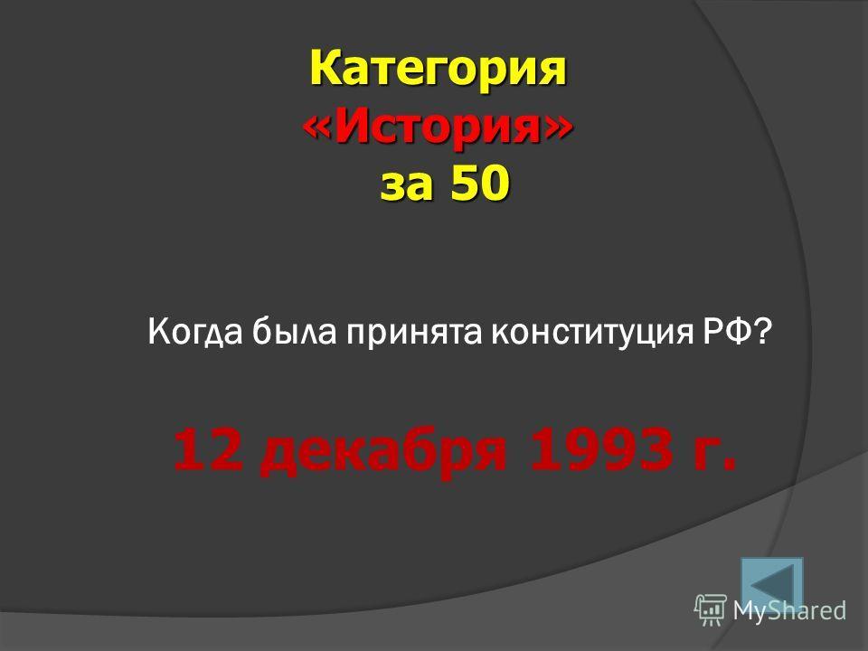 Как звали первого президента СССР? Категория«История» за 40 Горбачев Михаил Сергеевич
