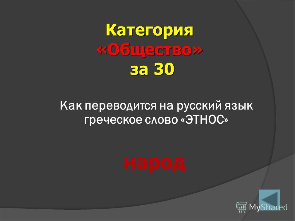 Закончить предложение: «Основным законом Российской Федерации является… Категория«Общество» за 20 Конституция РФ