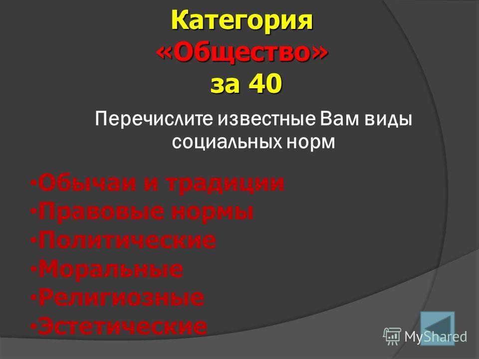 Как переводится на русский язык греческое слово «ЭТНОС» Категория«Общество» за 30 народ