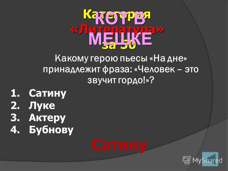 О каком стихотворении идет речь? Категория«Литература» за 40 А. Блок «Россия» Опять, как в годы золотые, Три стертых треплются шлеи, И вязнут спицы расписные В расхлябанные колеи…