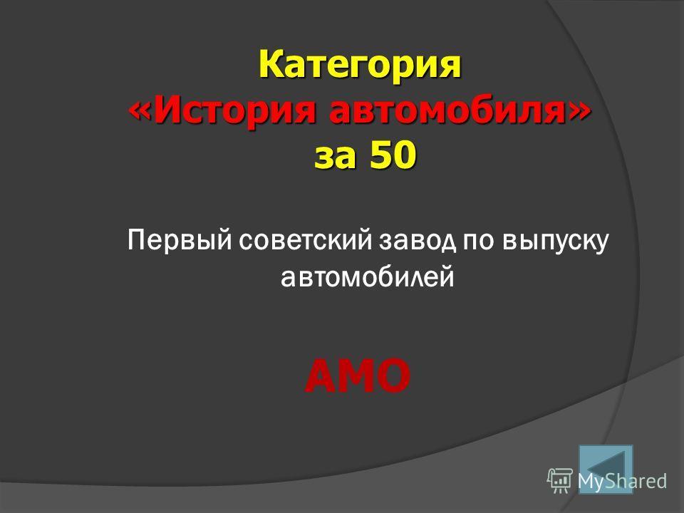 Категория «История автомобиля» за 40 карета Бабушка автобуса