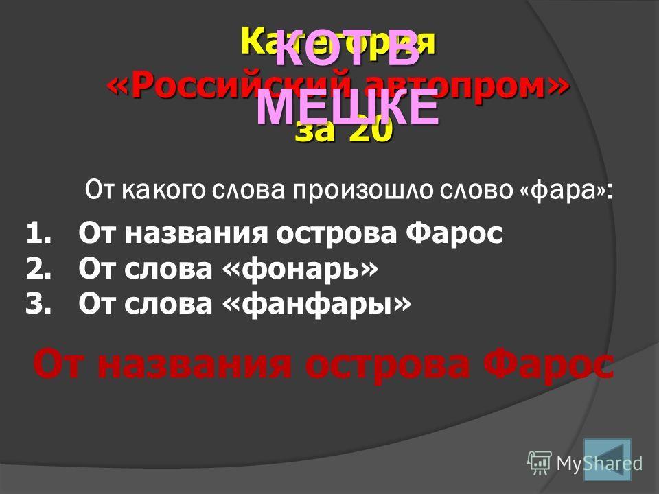 Как переводится с латинского языка слово «автомобиль»: Категория «Российский автопром» за 10 самодвижущийся 1. Самодвижущийся 2. Управляемый 3.Движущийся