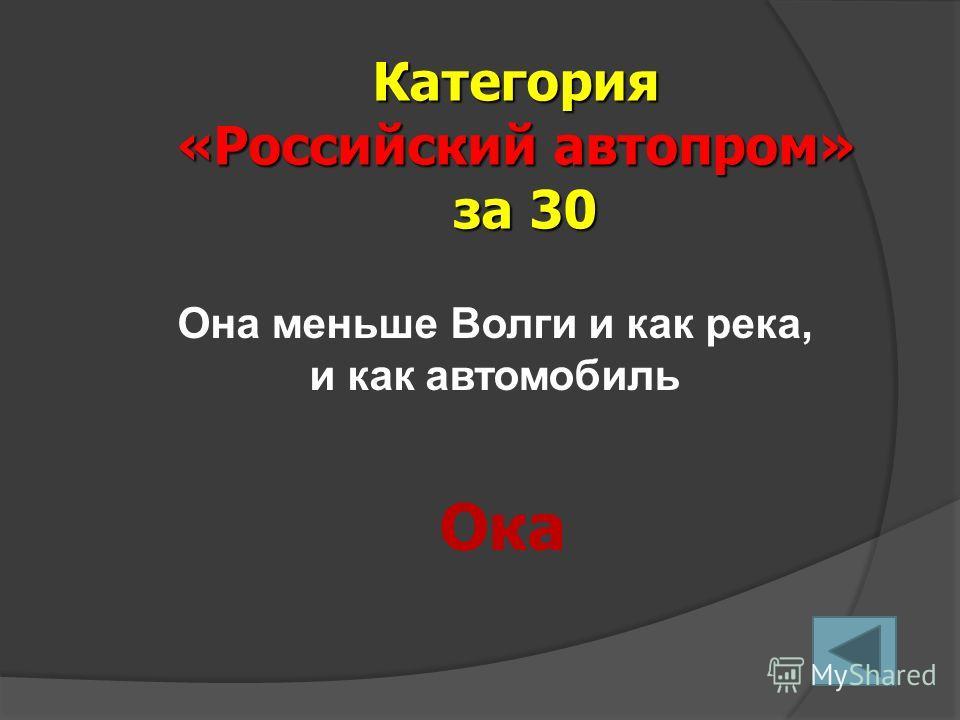 От какого слова произошло слово «фара»: Категория «Российский автопром» за 20 От названия острова Фарос КОТ В МЕШКЕ 1. От названия острова Фарос 2. От слова «фонарь» 3. От слова «фанфары»