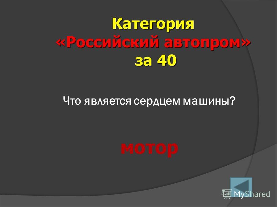 Категория «Российский автопром» за 30 Ока Она меньше Волги и как река, и как автомобиль