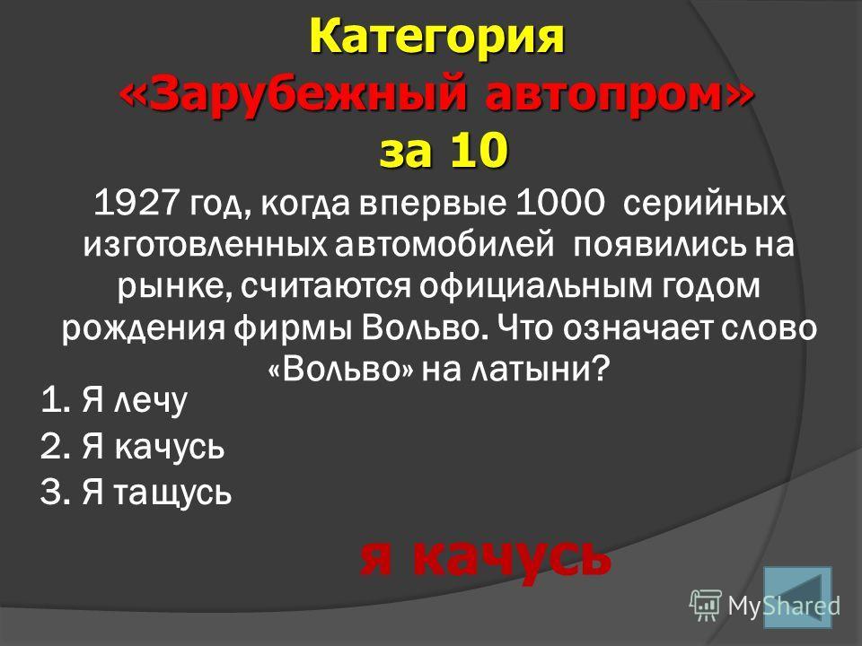 Каких колес не бывает? Категория «Российский автопром» за 50 волосатых 1. Лысых 2. Шипованных 3.Волосатых