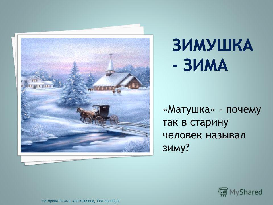 «Матушка» – почему так в старину человек называл зиму? Маторина Римма Анатольевна, Екатеринбург