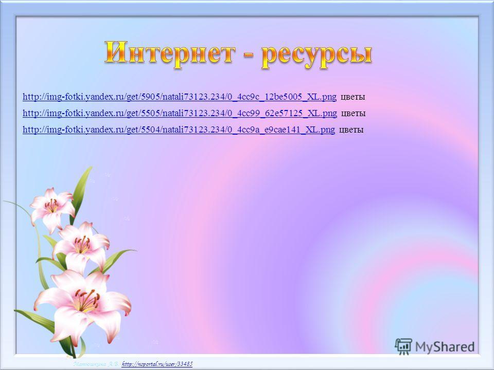 Матюшкина А.В. http://nsportal.ru/user/33485http://nsportal.ru/user/33485 Матюшкина А.В. http://nsportal.ru/user/33485http://nsportal.ru/user/33485 http://img-fotki.yandex.ru/get/5504/natali73123.234/0_4cc9a_e9cae141_XL.pnghttp://img-fotki.yandex.ru/
