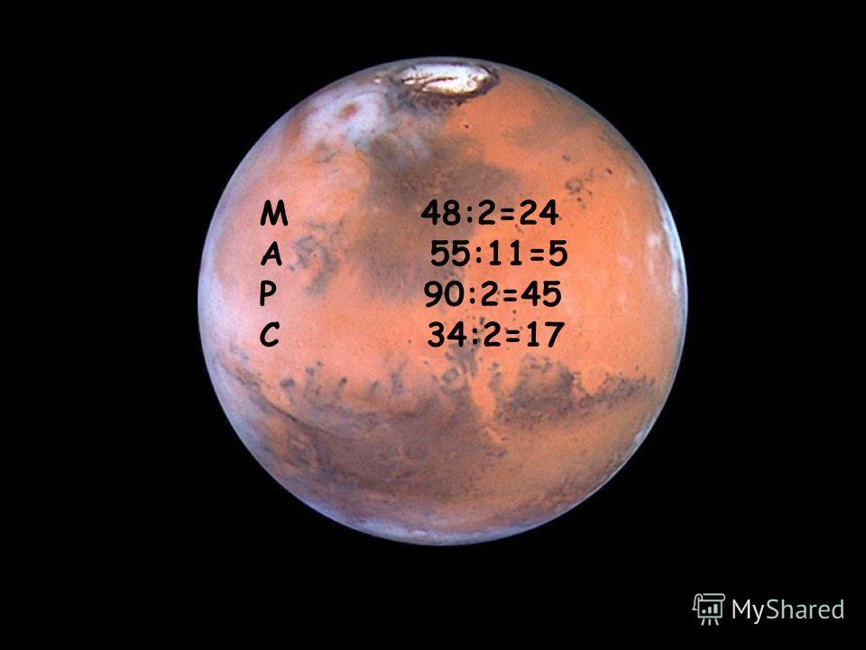 М 48:2=24 А 55:11=5 Р 90:2=45 С 34:2=17