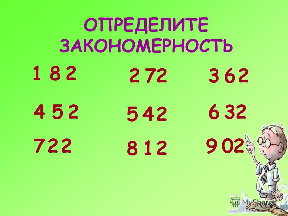ОПРЕДЕЛИТЕ ЗАКОНОМЕРНОСТЬ 82 7262 52 42 32 22 12 02 23 4 5 6 7 8 9 1