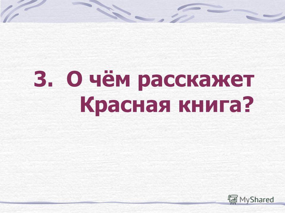 3. О чём расскажет Красная книга?