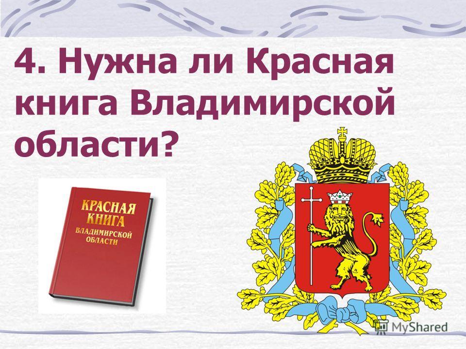 4. Нужна ли Красная книга Владимирской области?