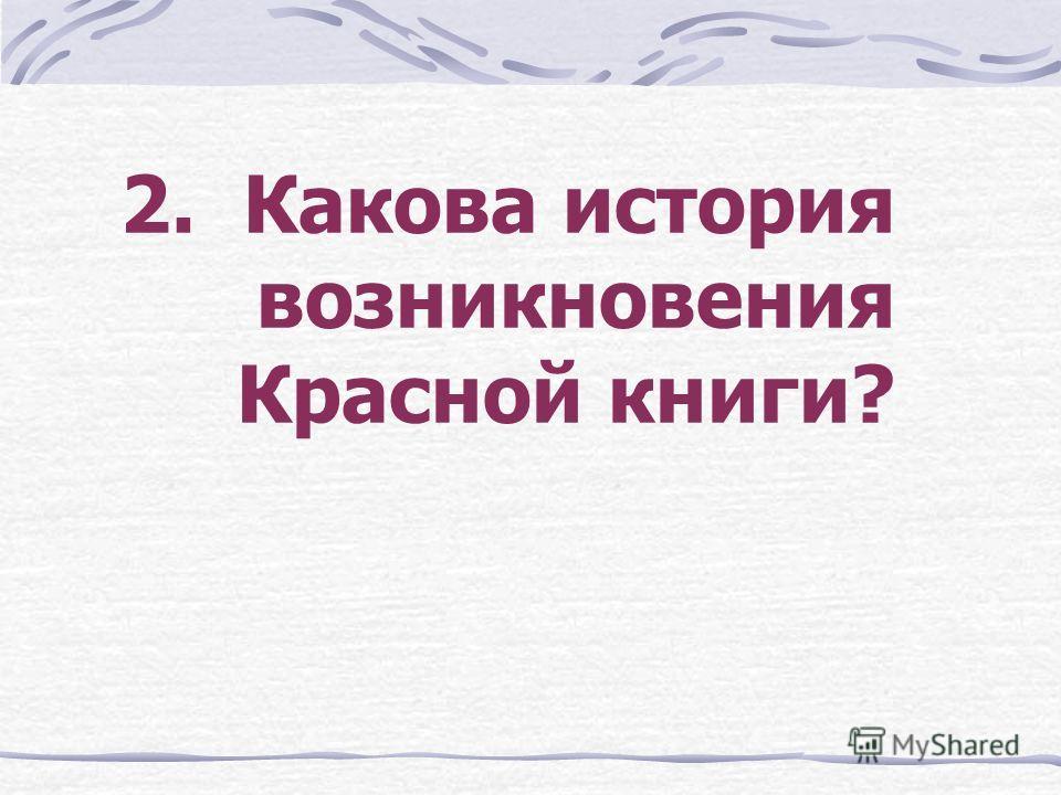 2. Какова история возникновения Красной книги?