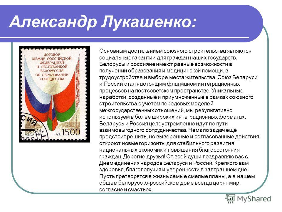 Александр Лукашенко: Основным достижением союзного строительства являются социальные гарантии для граждан наших государств. Белорусы и россияне имеют равные возможности в получении образования и медицинской помощи, в трудоустройстве и выборе места жи