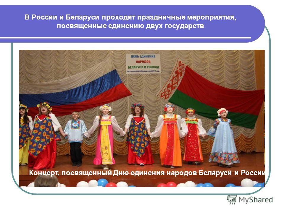 В России и Беларуси проходят праздничные мероприятия, посвященные единению двух государств Концерт, посвященный Дню единения народов Беларуси и России