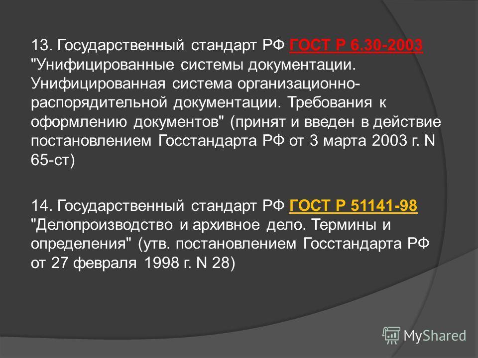 13. Государственный стандарт РФ ГОСТ Р 6.30-2003